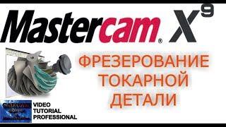 Mastercam X9. Обработка токарной детали методом фрезерования / Processing milling  Mastercam X9
