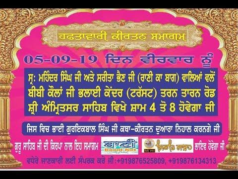 Live-Now-Gurmat-Kirtan-Samagam-From-Amritsar-Punjab-05-Sept-2019