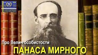 ПАНАС МИРНИЙ / Програма «Велич Особистости» • 159 студія // 2019