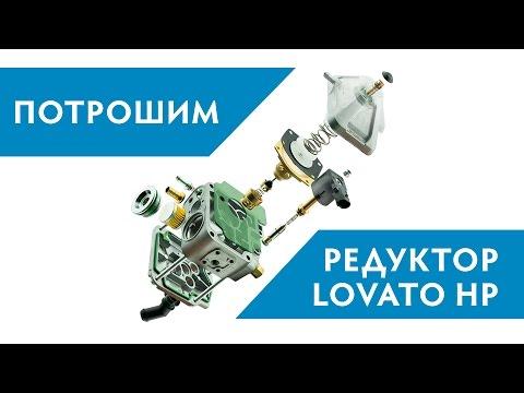 Разборка и сборка газового редуктора Lovato HP