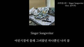 Baixar Crucial Star(크루셜스타) - Singer Songwriter (feat. 김이지) 가사