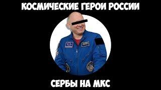 Космические Герои России - Сербы на МКС