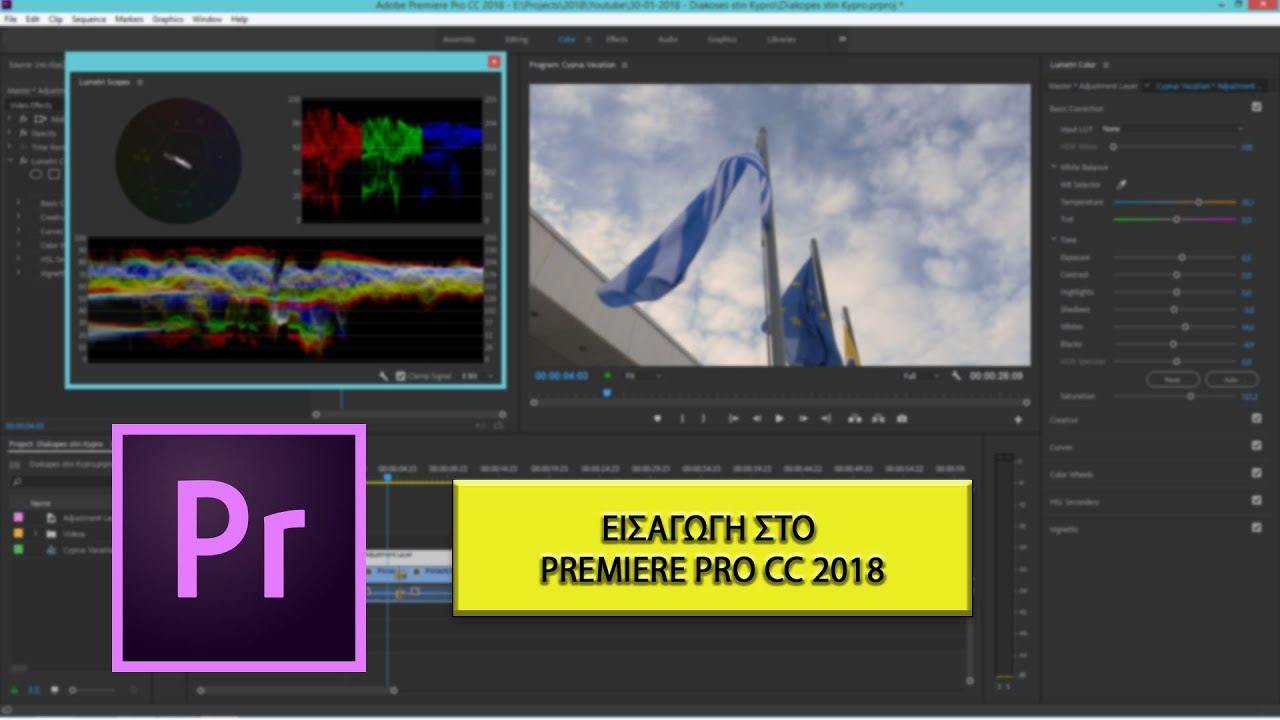 Introduction to adobe premiere pro CC (2018) - [Greek]