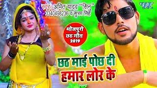 Subham Singh का सबसे  हिट छठ गीत 2019   Chhathi Mai Pochh Di Hamar Lor Ke
