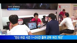[서울경제TV] 주 52시간 도입… 휴대폰 개통시간 단…