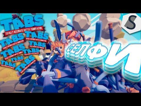 видео: Ещё Больше Секретных ЮНИТОВ!!! в Totally Accurate Battle Simulator