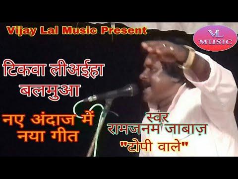 एक बार जरूर सुनिये टिकवा लिअईहा बलमुआ Singer: Ramjanam Jabaaj