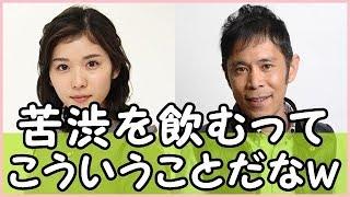 ナインティナインの岡村隆史さんが松岡茉優さんについて話しています.