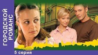 Городской Романс. Сериал. 5 Серия. StarMedia. Мелодрама