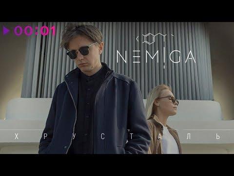 NEMIGA - Хрусталь | ЕР | 2019