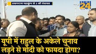 5 Ki Panchayat : क्या यूपी में राहुल के अकेले चुनाव लड़ने से मोदी को फायदा होगा?