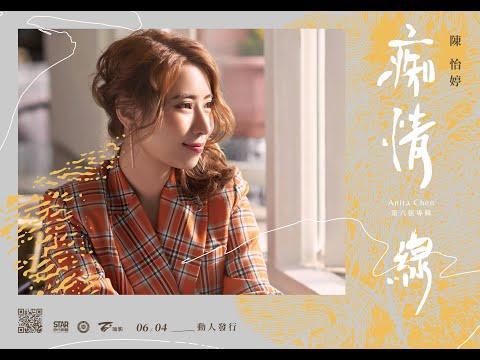 陳怡婷『痴情線』(Rumba)官方完整MV (癡情線專輯) 三立戲劇『戲說台灣』片頭曲
