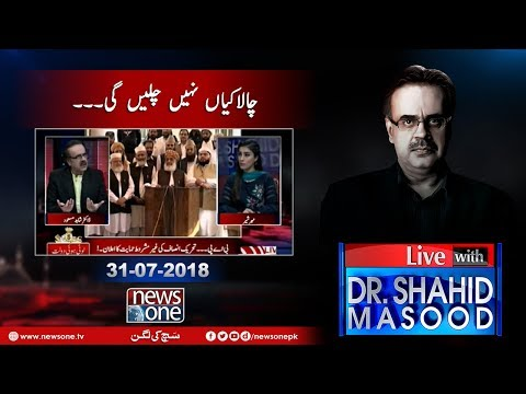 Live with Dr.Shahid Masood   31-July-2018   Fazal-ur-Rehman   Nawaz Sharif   Badmashiya  