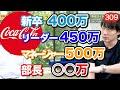 【いつも】コカ・コーラの年収【ありがとう】 vol.309