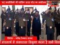 ADBHUT AAWAJ 02 02 2021 142 नवसैनिको की पासिंग आउट परेड का आयोजन