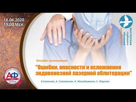 Ошибки опасности осложнения ЭВЛО онлайн коллоквиум 16.06.2020