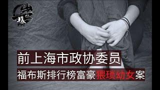 五分钟的王振华| 两分钟的刘强东| 十二秒的雷政富 |本世纪三大冤案!|【岩论】