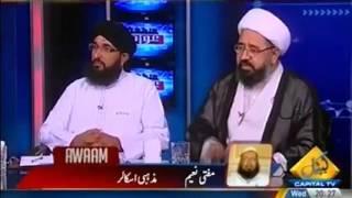 شیعہ کافر نہیں مفتی نعیم دیوبندی کا فتوی