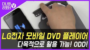 다목적으로 활용 가능한 LG전자 모바일 DVD 플레이어 [다나와 리포터V 영댕이]