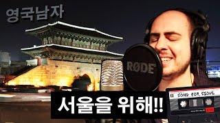 서울에 반한 영국인~♥