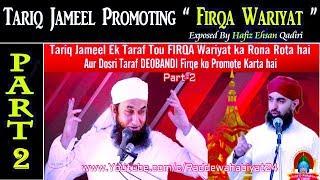 Tariq Jameel Promoting Firqa Wariyat Part Two