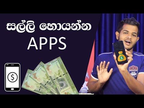 Top 5 Money Earning Apps 🇱🇰 - Sinhala