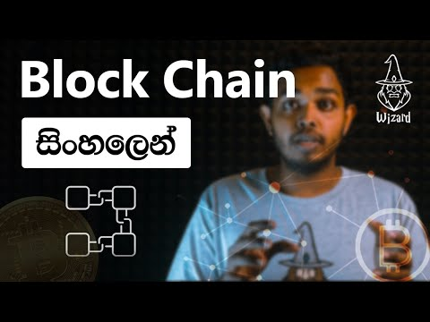 Blockchain Explained In Sinhala