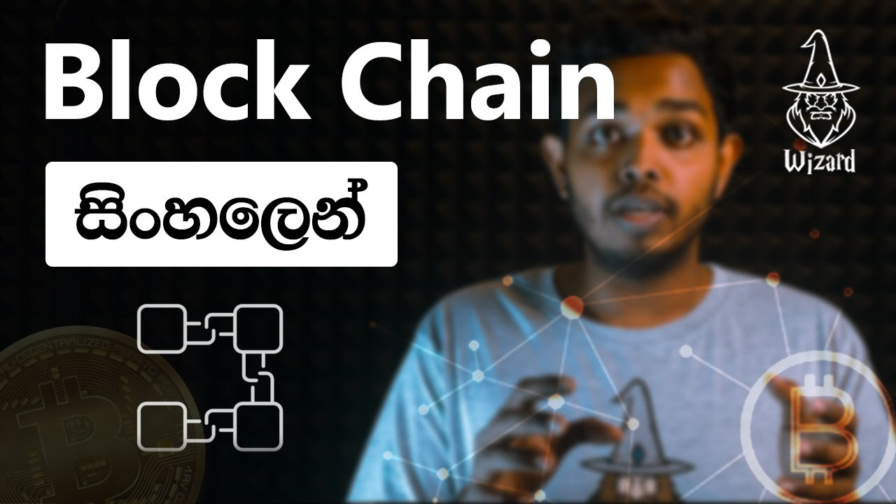 Blockchain Explained in Sinhala