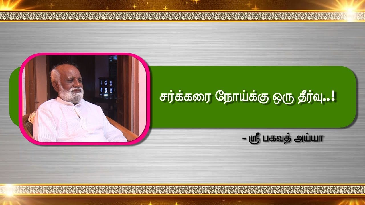 MEP 09 | Sri Bagavath Ayya(Tamil Talkes) | Cure Diabetes