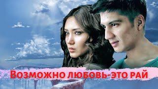 Возможно любовь - это рай (узбекский фильм на русском языке)