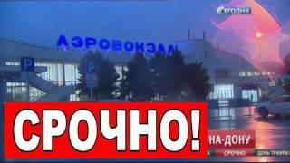 разбился Российский Боинг в Ростове-на-Дону! ПОСЛЕДНИЕ НОВОСТИ! 2016