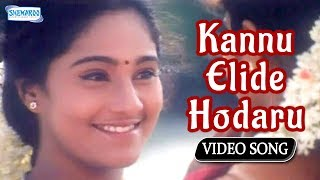 Kannu Elide Hodaru - Darshan - Namma Preethiya Ramu - Kannada Hit Songs