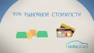 Автовыкуп AutoPlaza Kiev(, 2016-08-29T06:36:13.000Z)