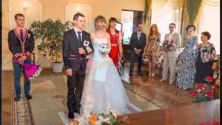 Наша свадьба!