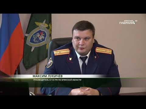О специфике работы Следственного управления следственного комитета России по Брянской области