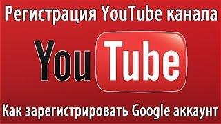 Как зарегистрироваться на Youtube. Создать Ютуб канал