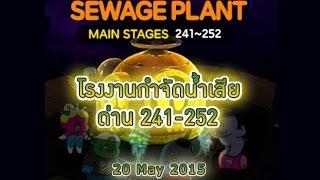 LINE Rangers : Stage 241-252 Sewage Plant - โรงงานกำจัดน้ำเสีย [May 20, 2015]