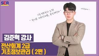 [서울정보처리학원-김준혁 강사] 전산회계2급 실무 2편…