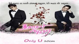 10cm (십센치) - Only You / I Need Romance 2 (로맨스가 필요해 2012 OST) (ger.Sub)