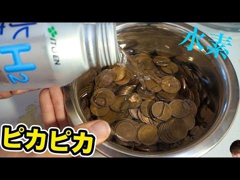 10円玉が水素水でピカピカなるらしい!!【検証】 PDS