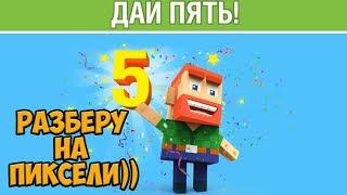 Pixel Arena Online ВПЕРЁД НА ПИКСЕЛЬ АРЕНУ!!!