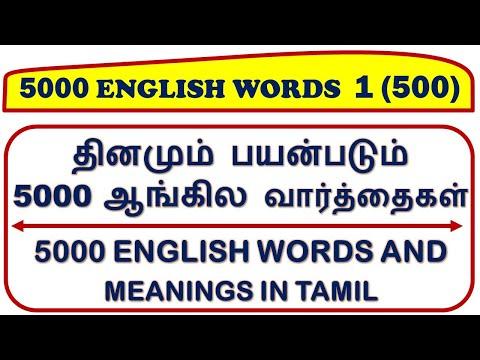 சரளமாக ஆங்கிலம் பேச 5000 ENGLISH WORDS | SAKTHI INFOTECH | SPOKEN ENGLISH IN TAMIL | LESSON 1