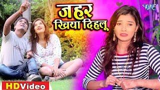 S K Bedardi का सबसे दर्द भरा गीत 2020 | Jahar Khiya Dihalu | Bhojpuri Hit Song