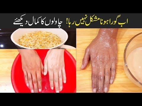 Skin Whitening Cream with Boiled Rice for Glowing, Lightening & Younger Look Urdu Hindi