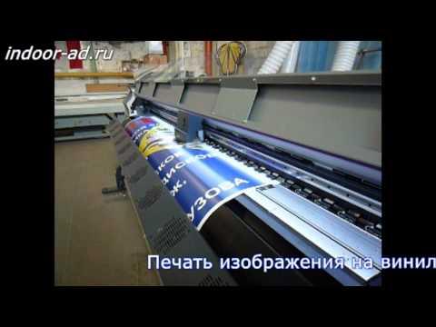Печать на плёнке самоклейке, широкоформатная печать на