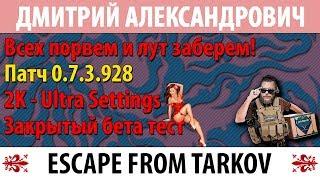 [Escape From Tarkov] Всех порвем и лут заберем! - 2K - Ultra Settings - ЗБТ