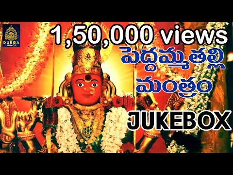 Peddamma Talli Mantram Jukebox || Telugu Devotional Songs || Sree Durga Audios