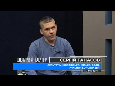 ТРК НІС-ТВ: Добрий вечір 04.12.20 Сергій Танасов про нову міську раду та