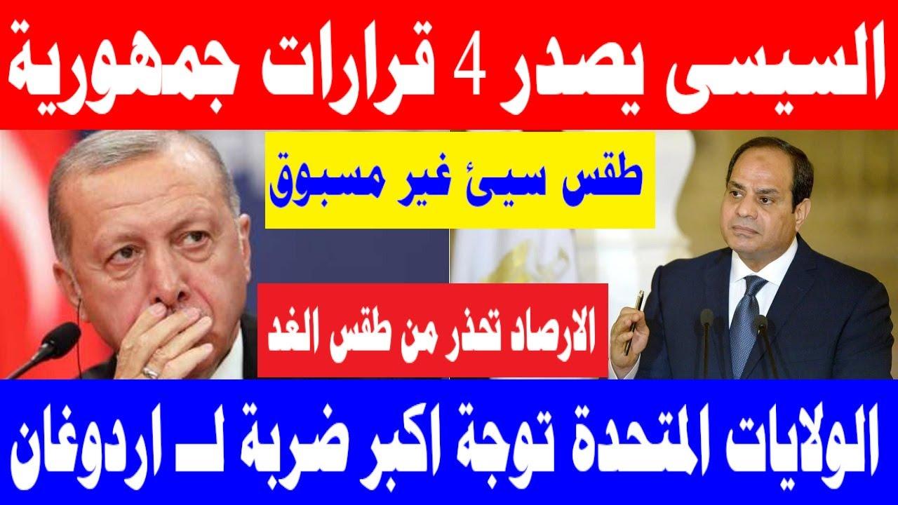 وردنا الان هذا الخبر العاجل الرئيس السيسى يصدر 4 قرارات جمهورية جديده
