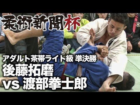 【柔術新聞杯】後藤拓磨 vs 渡部拳士郎